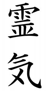 Idéogramme du Reiki